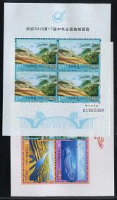 普32美丽中国小全张、美丽中国西安邮展小全张新各一枚