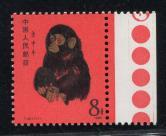 T46猴年带色标新全