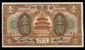 民国7年我国银行天津地名壹圆一枚(K565993)
