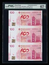 2012年中国银行成立100周年港币壹佰圆三连体钞一件(豹子号、PMG 67EPQ)