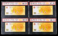 2018年中国人民银行人民币发行70周年纪念钞伍拾圆连号十枚(J153600841-850、ACG 68EPQ、67EPQ)