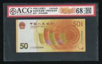 2018年中国人民银行人民币发行70周年纪念钞伍拾圆一枚(豹子号、J153600888、ACG 68EPQ)