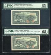 第一版人民币工农10元二枚(PMG 65EPQ)