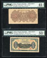 第一版人民币列车(六位数)50元正反票样各一枚(PMG 53NET、45NET)