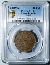 民国开国纪念币十文铜币一枚(PCGS AU50)