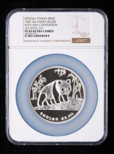 1987年中美友好熊猫5盎司银章一枚(发行量:2500枚、NGC PF69)