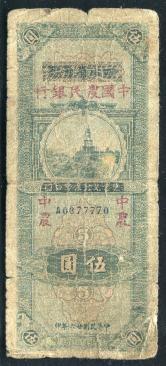 民国二十六年中国农民银行伍圆一枚(A0377770)