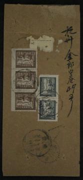 区1949年南京挂号寄本埠封一件、贴华东区邮运图五枚、销南京戳(其中三枚漏齿)
