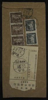 区1949年南京挂号寄本埠封一件、贴华东区邮运图五枚、销南京戳