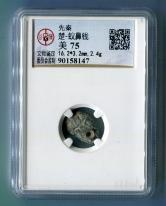 楚 蚁鼻钱1枚(GBCA 美75)