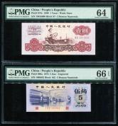 第三版人民币1元五星水印、5角凸版水印各1枚,共二枚(PMG 66EPQ、64)