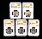 1985年-1988年五大自治区成立流通纪念币各一枚,共五枚(NGC MS66)