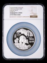 1993年珍稀动物第(4)组-棕熊5盎司精制银币一枚(实铸量:1053枚、NGC PF68)