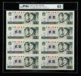 第四套/第四版人民币1980年版2元八连体钞一件(PMG 65EPQ)