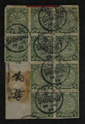 1909年上海双挂号寄青岛红条封一件、贴清蟠龙2分10枚、销1月20日上海小圆戳