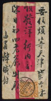 1902年广州经上海寄天津红条封一件、贴清蟠龙1分带边一枚、销8月6日广州戳、上海中转戳、天津落戳