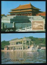 1980年意大利里乔内世界邮展明信片、极限片四件(二件未贴票)