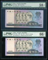 第四套/明升体育881980年版100元二枚(狮子号、PMG 66EPQ、58EPQ)