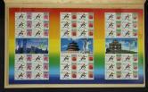 北京2008申奥成功三地册一本