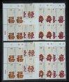 赵涌在线_邮票类_2012-7新八套(部分带厂铭、直角边)