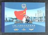 香港中国人民解放军驻香港部队邮册一本