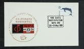 WZ1维也纳邮展封一件