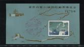 J41M长城加字型张销纪念戳一枚