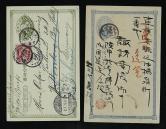 【1】1899年实寄德国日本2分邮资片一件、加贴日本票2钱一枚、销日本戳【2】日本早期1钱邮资片实寄一件