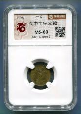 光绪戊申中心宁一文铜币一枚(华夏评级 MS60)