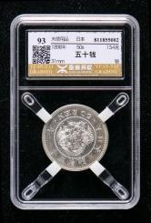 明治三十一年日本13.48克银币一枚(含银量:80%、源泰93)