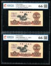第三版人民币5元连号二枚(ⅡⅠⅢ 5322521-522、CCGS 66EPQ)