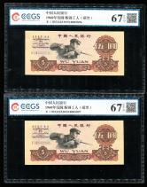 第三版人民币5元连号二枚(ⅡⅠⅢ 5322519-520、CCGS 67EPQ)