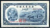 民国二十七年广西农民银行壹圆一枚(D474733)