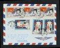 赵涌在线_邮票类_1956年越南航空寄法国封一件、贴越南越中友好邮票六枚、销6月10日越南戳