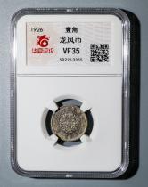 民国十五年龙凤壹角银币一枚(华夏评级 VF35)