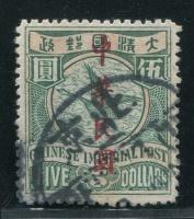 蟠龙加盖中华民国5元旧一枚