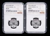 2016年福字贺岁8克普制银币二枚(带证书、NGC MS70)