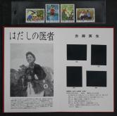 N82-85赤脚医生新全(带说明、日本邮趣协会折)