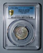 云南省造光绪元宝一钱四分四厘银币一枚(PCGS AU55)