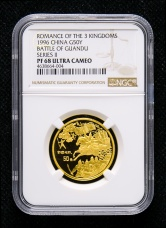 1996年中国古典文学名著《三国演义》第(2)组-官渡之战1/2盎司精制金币一枚(发行量:2000枚、NGC PF68)