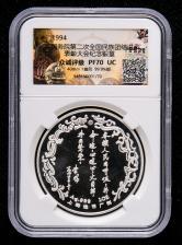 1994年国务院第二次全国民族团结进步表彰大会1盎司精制银章一枚(发行量:2000枚、带盒、带证书、NPGS PF70UC)