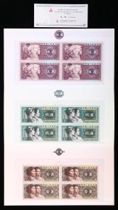 第四版人民幣1980年版5角、2角、1角四連體鈔各一件(帶冊、帶證書)