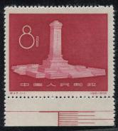 纪47纪念碑带边新全