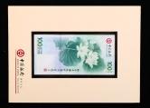 2012年中国银行成立一百周年澳门币壹佰圆一枚(带册、BOC259243)