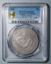 34年北洋造光绪元宝库平七钱二分银币一枚(PCGS VF Detail)