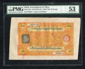 西藏纸钞一枚(074833、PMG 53)