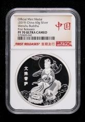 2019年上海造币有限公司发行文殊菩萨60克银章一枚(首期发行、限铸量:100枚、原盒、带证书、NGC PF70)
