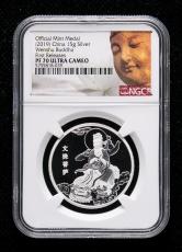 2019年上海造币有限公司发行文殊菩萨15克银章一枚(首期发行、限铸量:208枚、原盒、带证书、NGC PF70)