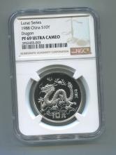 1988年戊辰龙年生肖15克精制银币一枚(带证书、 NGC PF69 )
