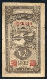 1939年冀中第五行政区银钱局壹角一枚(0236640)
